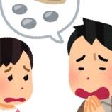 『【急変】友人「ちょっと金貸してほしいんだよね😭」← 理由を聞いてみると・・・』の画像