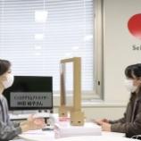 『\3/4(木) 1枠のみ申込可能/ 『インスタグラム個別相談会』開催』の画像