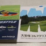 『NSB定例ゴルフツアーコンペ!!第3回目!!』の画像