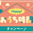 【LINE GAME】第二弾「ハッピーおうち時間キャンペーン」を開催!