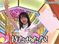 【日向坂46】影山優佳のハッピーな報告とは・・・???