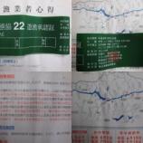 『【嶺北漁協22遊漁承認証NO476】』の画像