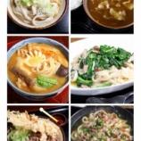 『【週刊大衆】極うま麺 20180205発売号』の画像