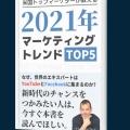 【2021】マーケティングトレンドTOP5を読んで/ダイレクト出版