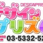 『デザインプリズム(デリヘル/新宿)「みかさ(22)」ルックス良しのスレンダー巨乳!内容も文句なしというマイリスト当確の風俗体験レポート』の画像