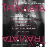 『全国共同制作オペラ ヴェルディ/歌劇「ラ・トラヴィアータ」白河公演』の画像