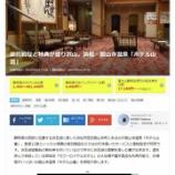 『舘山寺温泉「ホテル山喜」』の画像