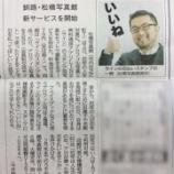 『松橋写真館が2月限定の新サービス「厄祓いフォトプラン」を実施』の画像