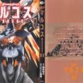 """『シャーマンキング マルコス 3巻 感想』""""真天使""""マルコが見つからなかった訳"""