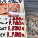 JA加賀の元気村で発見!!