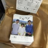 『富士北麓の「魅力」を地元に発信!フリーマガジン「シルベ!」創刊/山梨』の画像