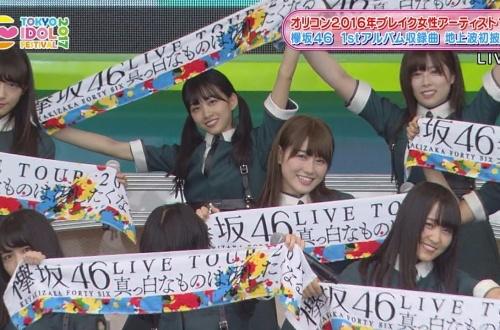 【動画像】 フジテレビに出た欅坂46平手友梨奈がヤバイ 仕事なめすぎと批判殺到wwwwwwwのサムネイル画像