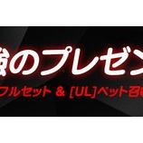 『【クリティカ ~天上の騎士団~】アップデート記念!最強のプレゼント!キャンペーンのご案内※追記』の画像