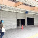 『【小ネタ】【閉店】60年の営業を終えた浜松駅北にあったダルマヤが内装の工事してた - 中区旭町』の画像