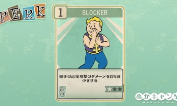 Fallout 76:Blocker(Strength)
