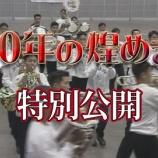 『吹連『阪急少年音楽隊』1996全日本マーチングフェスティバル映像! #AJBA』の画像