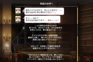 【ミリシタ】『MILLION LIVE WORKING☆ SPECIAL』 夢いっぱい!メルヘンアイドル物語 ショートストーリー変更部分まとめ
