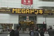 【渋谷】「ドンキ」ハロウィーンで夜間の酒販売を自粛 昨年トラブル相次ぎ