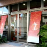 『JAL×はんつ遠藤コラボ企画【南紀白浜編】番外編・お土産(福菱)』の画像