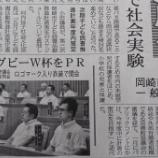 『一般質問の内容を東海愛知新聞さんに掲載して頂きました!』の画像