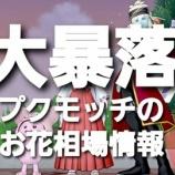 『【大暴落】速報!プクモッチのお花相場情報12/28』の画像