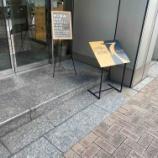 『【飛騨産業・大阪展示会】森のことば・シェーズソファ』の画像