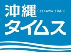 マスコミ「沖縄は韓国と同じ扱いを受けていて納得がいかない。これは国がしっかりと対応すべき問題」