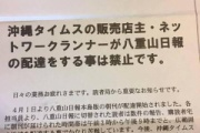 産経「沖縄では朝日ですら右派だと言っていたが本当だった」