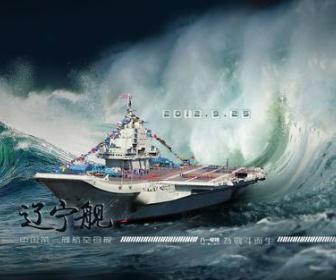 【中国】空母「遼寧」の壁紙にネット上で酷評の嵐、「一言。ダサい」