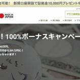 『2020年1月15日(水)0時より3日間限定で GemForex(ゲムフォレックスが)100%ボーナスキャンペーン開催中!』の画像