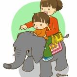 『ゾウに乗る親子』の画像