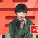 『【LINE LIVE】 平手友梨奈、映画『響 -HIBIKI-』舞台挨拶に登場!』の画像