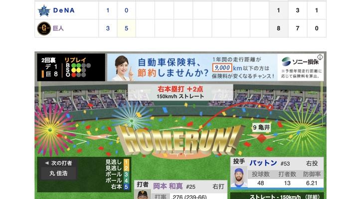 【動画】<巨人×DeNA 12回戦> 巨人・岡本、13試合ぶり19号2ラン!【巨8-1De】