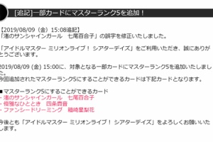 【ミリシタ】百合子、貴音、星梨花のSSRにマスターランク5が追加!&SSR確定ピックアップガシャ・ピックアップステップガシャ開催!