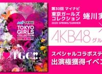 【SR】TGC 2020 S/S「蜷川実花×AKB48グループスペシャルステージ」出演権獲得イベント開催!