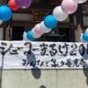 シューコーまるけ2019