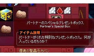 彡(^)(^)「がっかり(スペシャル)プレゼントボックスや!開けたろ!」