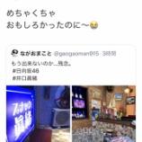『【日向坂46】ロッチ中岡、井口眞緒卒業にコメントした内容が・・・』の画像