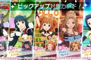 【ミリシタ】紗代子、麗花、やよい、千鶴、あずさのSSRにマスターランク5が追加!