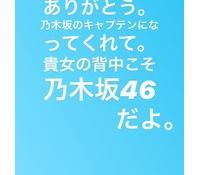 【乃木坂46】その言葉の重さが違う!生駒里奈が桜井玲香の卒業に関してコメント!