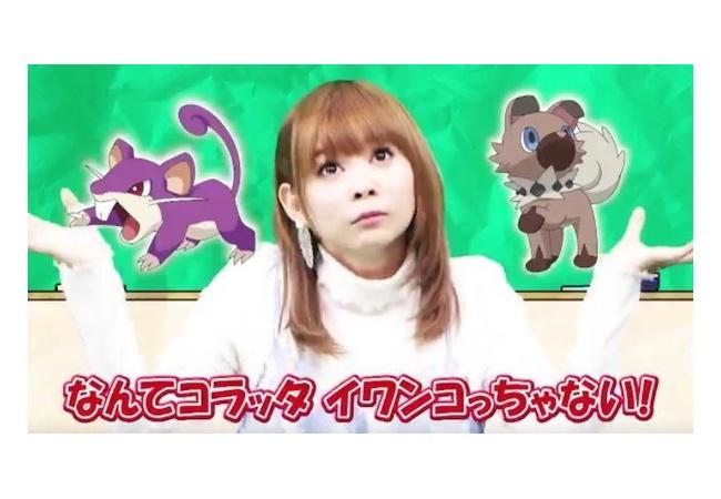 中川翔子さんのポケモンギャグ思ったより高評価wwwwww