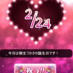 【モバマス】2月24日は桐生つかさの誕生日です!