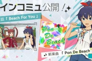 【ミリシタ】メインコミュ第91話公開!我那覇響の『Pon De Beach』が実装!