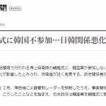 メディア「海自観艦式に韓国不参加」、いやいや、韓国軍は招待されてませんから