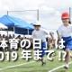 【話題】<体育の日>2019年が最後。来年からは?