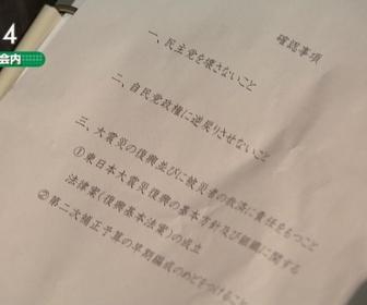 野田首相「民主党は政治家の集団ではない。政治改革家の集団だ」