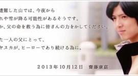 募金詐欺疑惑の齋藤ヤスカ、批判殺到で募金受付を中止に