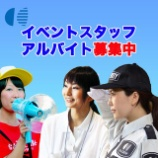 『月給30万円以上期間社員募集!』の画像