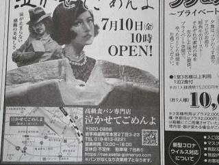 【7月下旬オープン予定】高級食パン専門店「歴史は変わる」一関店