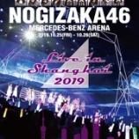 『【乃木坂46】『Live in Shanghai 2019』上海公演ツアーパンフレットが公開キタ━━━━(゚∀゚)━━━━!!!』の画像